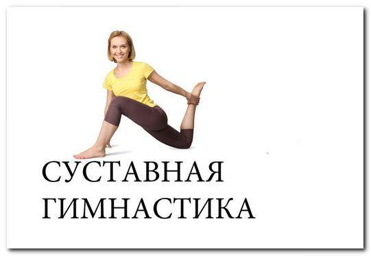 Вибио упражнения по нарбекову по суставам фото 390-374