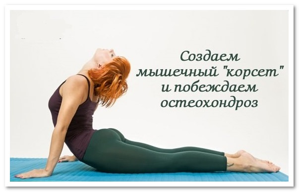Упражнения от остеохондроза