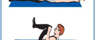 упражнения при болях