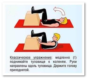 упражнение для позвоночника и пресса