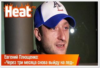 Как и где Евгений Плющенко менял коленный сустав
