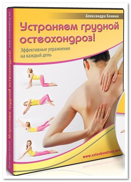 видеокурс для грудного остеохондроза