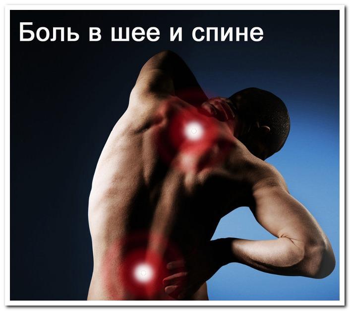 боли в спине и шеи