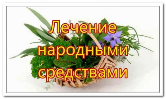 Изображение - Артроз суставов лечение народными средствами lechenie_artroza_kolennogo_sustava_narodnimi_metodani