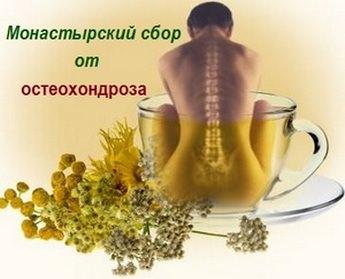 Чудодейственный состав монастырского чая помогающего избавится от остеохондроза