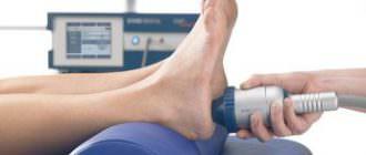 экстракорпоральная ударная волновая терапия